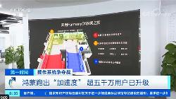 华为重新定下小目标,在2021年底实现4亿台设备升级