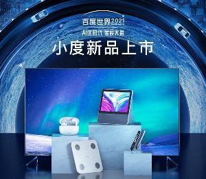 百度世界大会举办成功,百度旗下小度科技发布四款产品