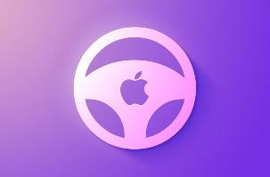 苹果拟2024年量产Apple Car 正在拜访亚洲供应
