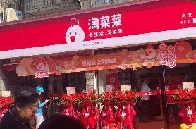 阿里MMC盒马集市业务更名为淘菜菜