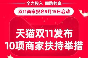 天猫双 11 发布 10 项商家扶持举措,今日启动商家报名