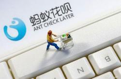 花呗上线理性消费账单助手