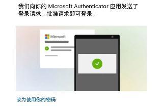 微软将无密码登录扩展到所有微软帐户