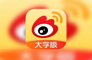 """""""微博大字版""""App 上线,比原版更简洁"""
