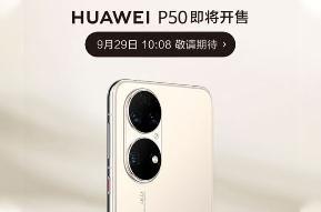 骁龙888版华为P50正式上架,9月29日限量发售
