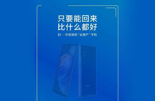 乐视手机宣布回归并发布新品 S1:内置华为 HMS Core