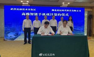 吉利李书福创办星纪时代,将和武汉经济技术开发区联合进军手机领域