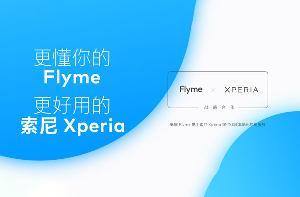 魅族 Flyme 与索尼 Xperia 达成战略合作:提升 Xperia 1 III 及后续机型本地化体验