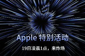 """一文速览苹果""""来炸场""""新品发布会"""