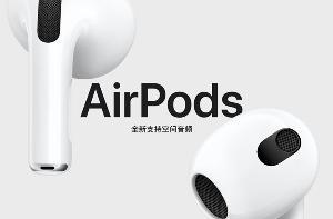 1399起,AirPods 3值得买吗?