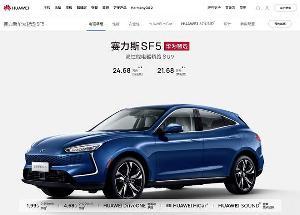 华为推出第二款行车,将和塞力斯合作,行车定名傲图
