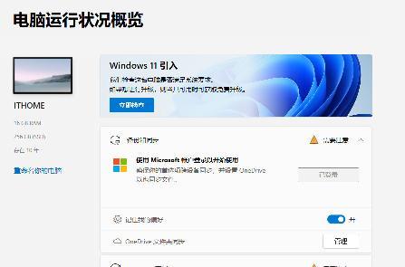 微软向 Win10 用户强推电脑运行状况检查应用