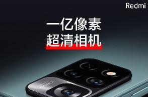 官宣:1 亿像素相机回归 Redmi Note 11 系列