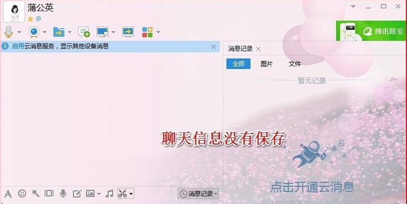 qq聊天记录保存地址_电脑QQ为什么每次聊天记录不保存 - 卡饭网