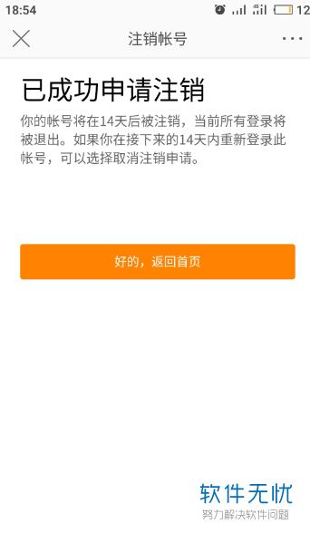 怎么删除微博账号_在网页上能不能注销新浪微博账号 - 卡饭网