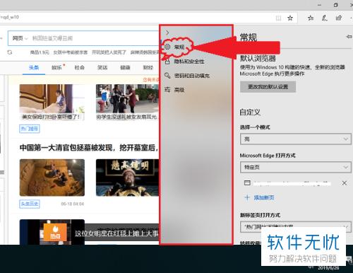 怎么把百度设成首页_ie浏览器如何把百度设置为默认浏览器首页 - 卡饭网